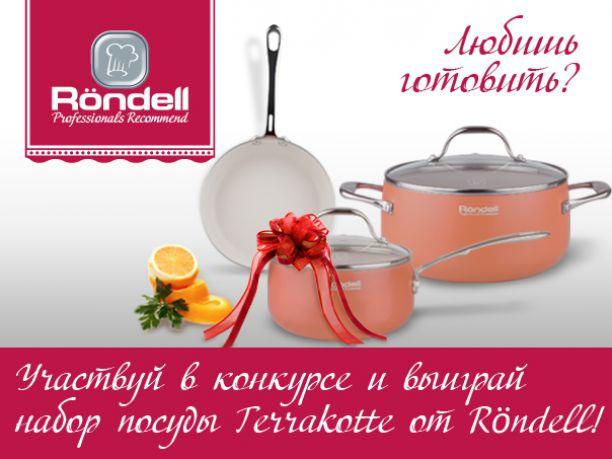 Конкурс Röndell в социальных сетях