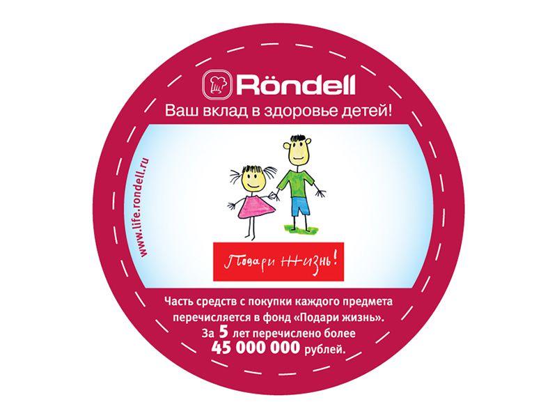 Бренд Röndell и благотворительный фонд «Подари Жизнь»: искренняя дружба продолжается!