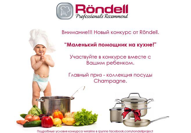 Бренд Röndell провел конкурс «Маленький помощник на кухне» в социальных сетях.