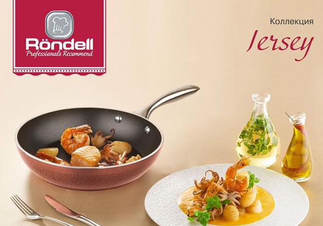 Коллекция посуды Jersey от Röndell