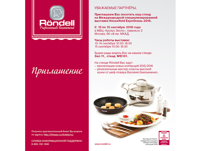 Приглашение Röndell на выставку House Hold Expo 2016