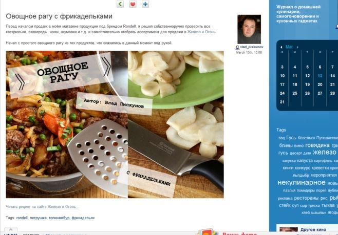 Посуда Röndell представлена в блоге Влада Пискунова