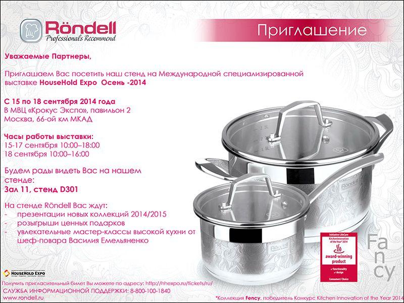 Бренд Rondell приглашает посетить Международную специализированную выставку HOUSE HOLD Осень 2014