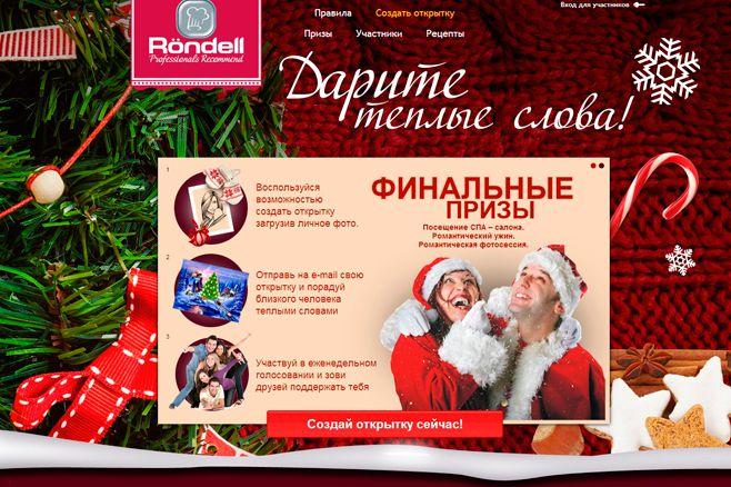 Итоги акции «Дарите теплые слова вместе с Röndell»!