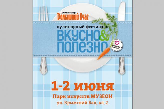 Приглашаем на семейный фестиваль «Вкусно и Полезно» на открытом воздухе!